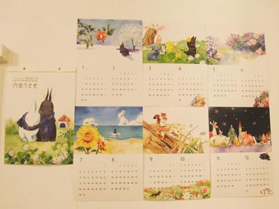 絵本暦カレンダー