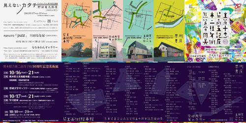 第二高校50周年記念美術展
