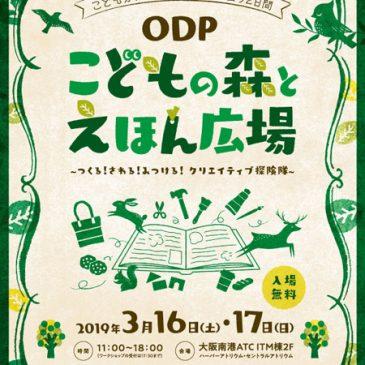 ODP こどもの森とえほん広場に出展します