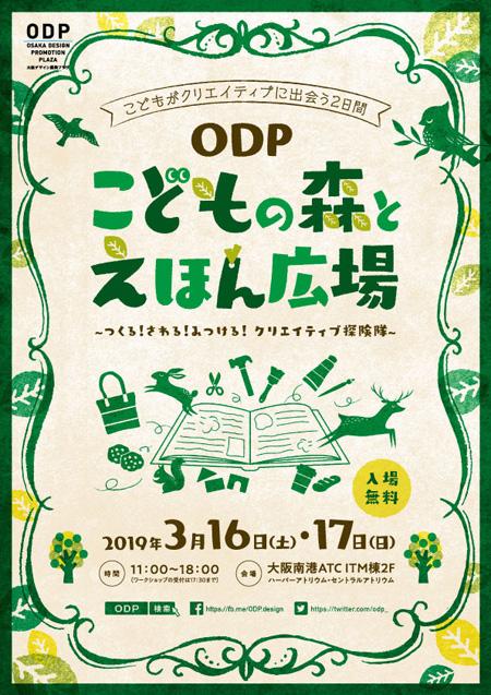 ODP こどもの森とえほん広場