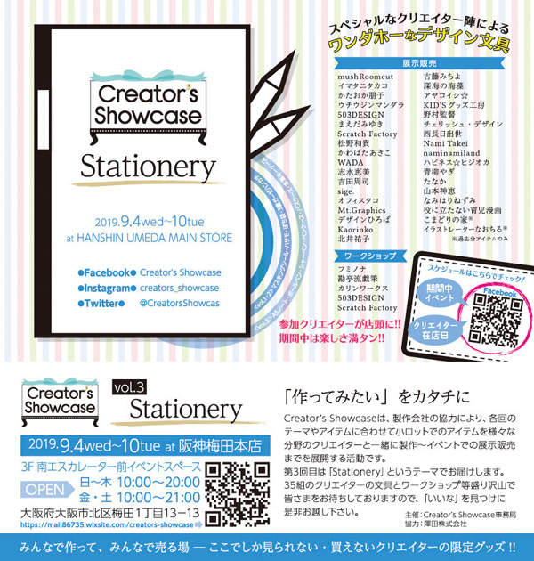 Creator's Showcase vol.3「Stationery」