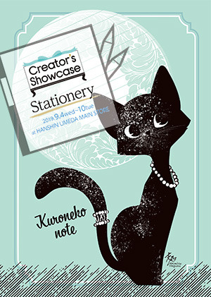 Creator's Showcase vol.3「Stationery」に参加します