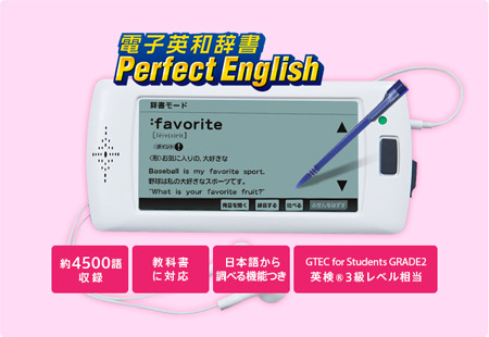 電子英和辞書 Perfect English