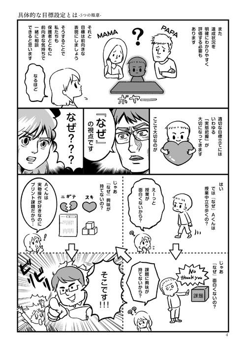 教員向け漫画