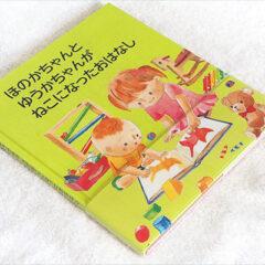 magokoro絵本