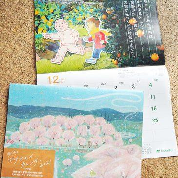 「ゆうちょマチオモイカレンダー2021」配布開始