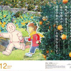 マチオモイカレンダー2021熊本