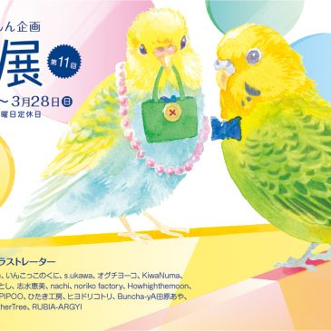 関西つうしん企画 鳥展 Vol.11