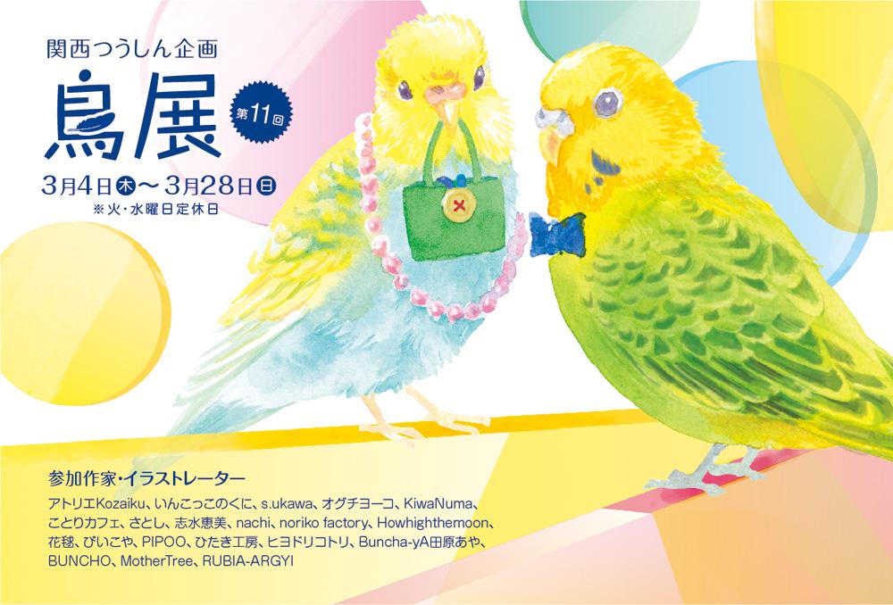 鳥展Vol.11DM