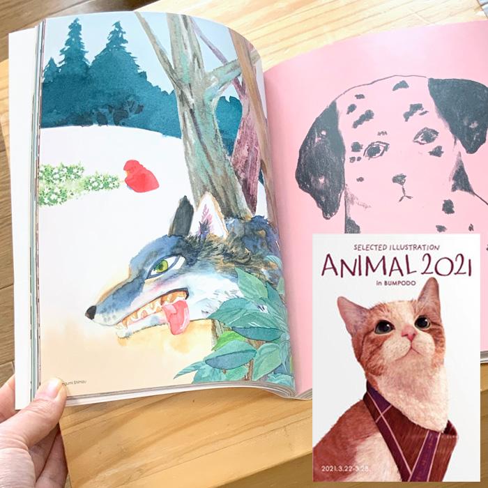 animal2021